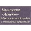 Матрасы Эос коллекции «Аспект»