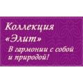 Матрасы Эос коллекции «Элит»