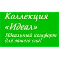Матрасы Эос коллекции «Идеал»