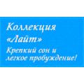 Матрасы Эос коллекции «Лайт»